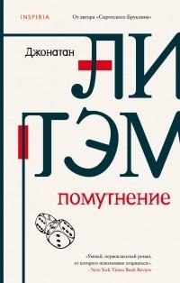Джонатан Летем - Помутнение