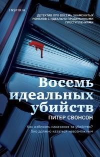 Питер Свенсон - Восемь идеальных убийств