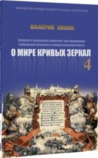 Валерий Викторович Пякин - О мире кривых зеркал 4