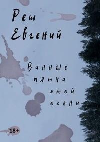 Евгений Реш - Винные пятна этой осени