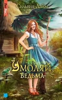 Сильвия Лайм - Умоляй, ведьма