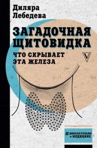 Диляра Лебедева - Загадочная щитовидка. Что скрывает эта железа
