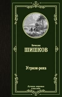 Вячеслав Шишков - Угрюм-река