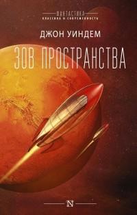 Джон Уиндем - Зов пространства