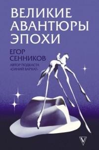 Егор Сенников - Великие авантюры эпохи