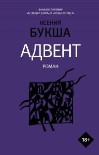 Ксения Букша - Адвент