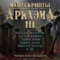 сборник авторов - Манускрипты Аркхэма. Выпуск 3. (сборник)