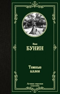 Иван Бунин - Темные аллеи
