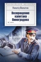 Никита Филатов - Возвращение капитана Виноградова