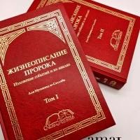 Али Мухаммад Ас-Салляби - Жизнеописание Пророка. Изложение событий и их анализ: в 2 томах.