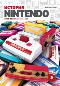 Флоран Горж - История Nintendo 1983-2016. Книга 3: Famicom/NES