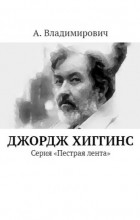 А. Владимирович - Джордж Хиггинс