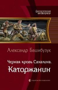 Александр Башибузук - Каторжанин