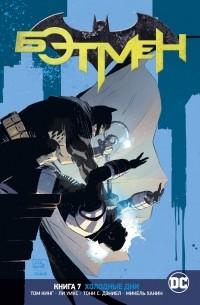 Том Кинг - Бэтмен. Книга 7. Холодные дни