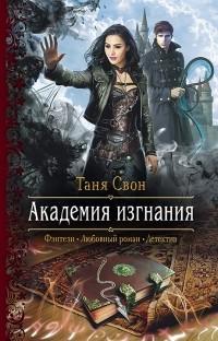 Таня Свон - Академия изгнания