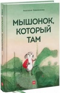 Анастасия Коваленкова - Мышонок, который Там
