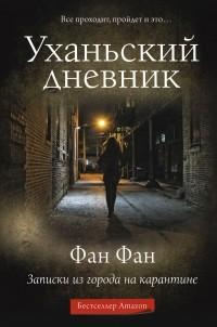 Фан Фан - Уханьский дневник. Записки из города на карантине