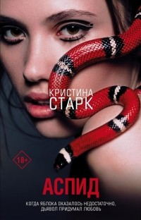 Кристина Старк - Аспид