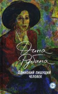 Дина Рубина - Одинокий пишущий человек