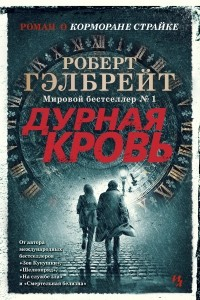 Роберт Гэлбрэйт - Дурная кровь