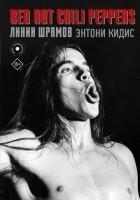 Энтони Кидис - Red Hot Chili Peppers: линии шрамов