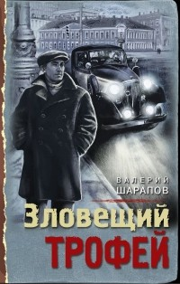 Валерий Шарапов - Зловещий трофей