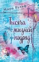 Мара Вульф - Тысяча жизней подряд