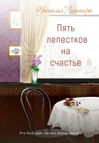 Наталья Литтера - Пять лепестков на счастье
