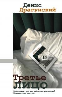 Денис Драгунский - Третье лицо