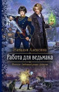 Наталья Алексина - Работа для ведьмака