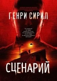 Генри Сирил - Сценарий