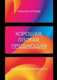 Алексей Каптерев - Хорошая, плохая, продающая. Мастерство презентации 2.0