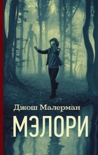 Джош Малерман - Мэлори