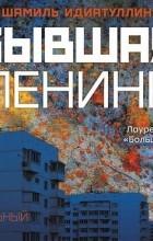 Шамиль Идиатуллин - Бывшая Ленина