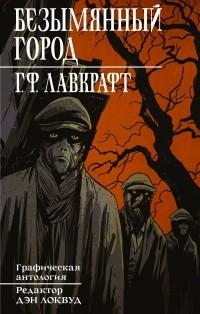 Говард Филлипс Лавкрафт - Безымянный город. Графическая антология