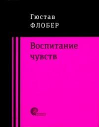 Гюстав Флобер - Воспитание чувств
