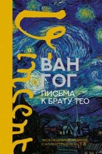 Винсент ван Гог - Письма к брату Тео. Эксклюзивное издание с иллюстрациями