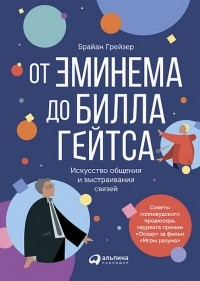 Брайан Грейзер - От Эминема до Билла Гейтса: Искусство общения и выстраивания связей