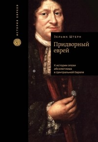 Зельма Штерн - Придворный еврей К истории эпохи абсолютизма в Центральной Европе