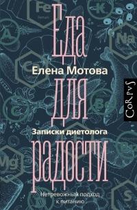 Елена Мотова - Еда для радости. Записки диетолога