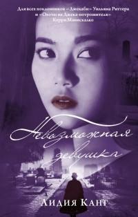 Лидия Канг - Невозможная девушка
