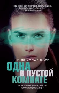 Александр Барр - Одна в пустой комнате