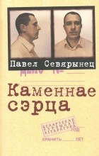 Павел Севярынец - Каменнае сэрца