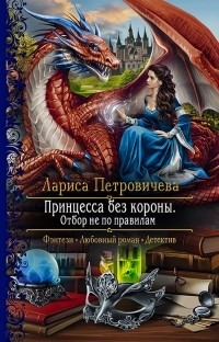 Лариса Петровичева - Принцесса без короны. Отбор не по правилам