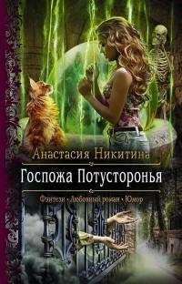 Анастасия Никитина - Госпожа Потусторонья