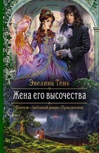Эвелина Тень - Жена его высочества