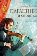 Марина Дробкова - Паганини и скрипка