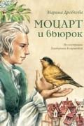 Марина Дробкова - Моцарт и вьюрок