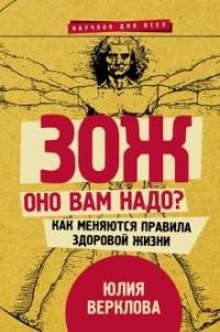 Юлия Верклова - ЗОЖ. Оно вам надо? Как меняются правила здоровой жизни