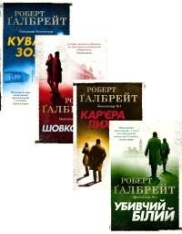 Роберт Гэлбрейт - Детектив Корморан Страйк
